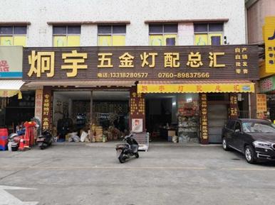 中山古镇一店展示